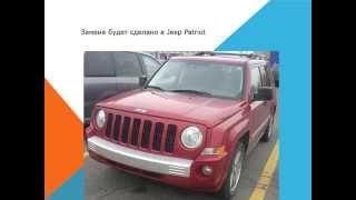 Jeep Patriot Как заменить воздушный фильтр салона
