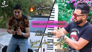 Anouar mignon ft Amirovitch 2020 Bikom Ntouma Jamais Sma3na / clash_ قصف