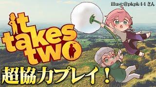 【It Takes Two】アル律が小さくなって大冒険!【アルランディス/律可/ホロスターズ】