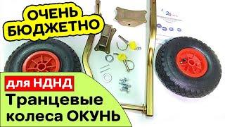 ⭐ САМЫЕ бюджетные транцевые колеса ОКУНЬ для лодки НДНД!