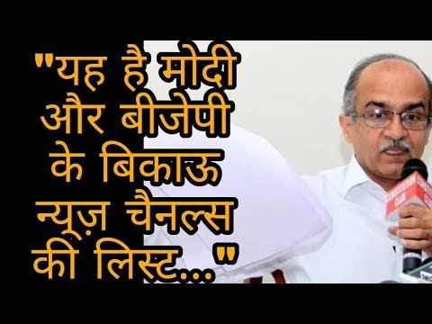 Prashant Bhushan ने BJP-Modi के 20 Paid News Channels को Expose किया (India TV Zee) |Mind The News.