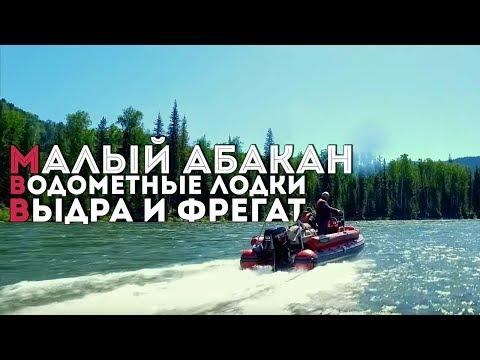 🏞 Малый Абакан 2017   1 часть   Водометные лодки 🚤 ВЫДРА и ФРЕГАТ