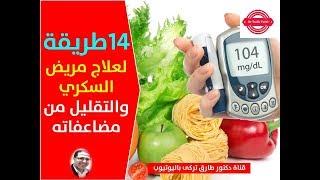 14 طريقة طبيعية لعلاج مريض السكري والتقليل من مضاعفاته