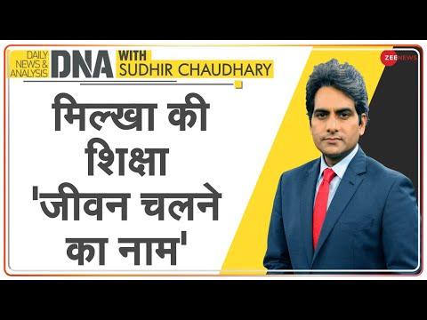 DNA: 'Flying Sikh' Milkha Singh से आपने क्या सीखा?   मिल्खा सिंह   Sudhir Chaudhary   Hindi News