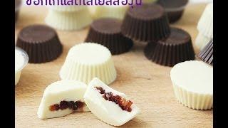 14-11-13 ช็อกโกแลตไส้เยลลี่องุ่น