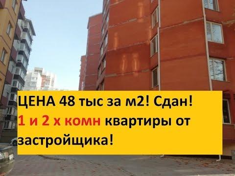 В продаже СДАННЫЕ квартиры от застройщика по 48 тыс за м2.ГАЗ!