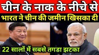 भारत ने चीन को ऐसा झटका दिया है जो चीन को पिछले 22 सालों में नही लगा, भारत का करारा जवाब ।