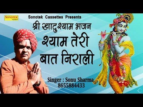 श्याम तेरी बात निराली | Shyam Teri Baat Nirali | Sonu Sharma | Shree Khatu Shyam Bhajan | Sonotek