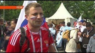 Российские фанаты о ЧМ по футболу 2018