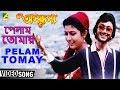 Pelam Tomay | Aparupa | Bengali Movie Song | Prosenjit, Debasree Roy