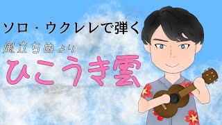 ウクレレソロで「ひこうき雲」スタジオジブリ「風立ちぬ」主題歌 thumbnail