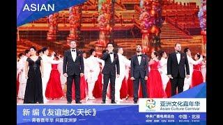 [亚洲文化嘉年华] 《友谊地久天长》 演唱:伊万格洛斯·贾莫里斯 石倚洁 桑迪普·古拉帕迪 等 | CCTV
