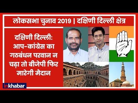 South Delhi Lok Sabha Seat: आप कांग्रेस का गठबंधन नहीं हुआ तो BJP को हराना मुश्किल!
