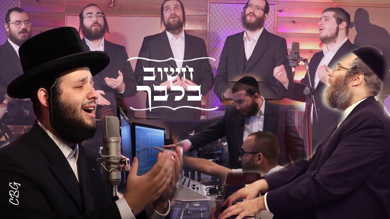 משה דוד ווייסמאנדל, דודי קאליש, מקהלת נשמה - חשוב בלבך | Moshe David Weissmandl & Dudi Kalish