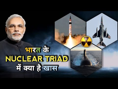 India's Nuclear Triad Weapon List - Indian Nuclear Weapons | Weapons In India's Nuclear Triad