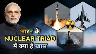 India's Nuclear Triad Weapon List - Indian Nuclear Weapons | Weapons In India's Nuclear Triad thumbnail