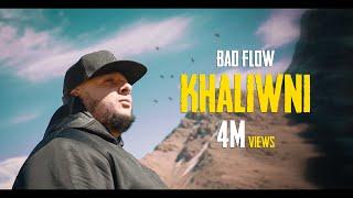 Bad Flow - Khaliwni (Official Video)   بادفلو - خلوني Lyrics & Comp...