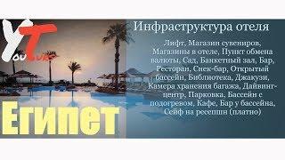 Туры в Renaissance Sharm El Sheikh Golden View Beach Resort 5*, Шарм-Эль-Шейх, Египет