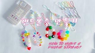 핸드폰 줄 만들기 smartphone string DI…