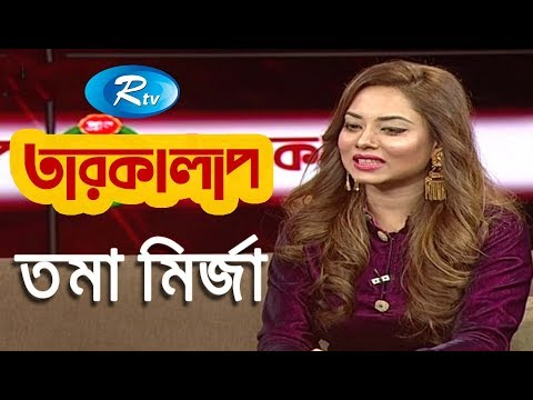 Tarokalap | Toma Mirza | Film Actress | Celebrity Talkshow | Rtv