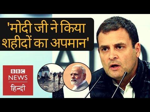 Pulwama Attack: Congress blames PM Narendra Modi of insulting martyrs (BBC Hindi)