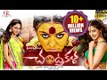 Chandrakala Latest Telugu Movie || Volga Video || 2015