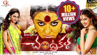 Chandrakala Latest Telugu Movie | Hansika Motwani, Lakshmi Raai | Volga Videos