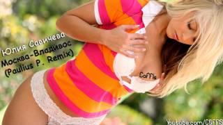 Юлия Савичева - Москва-Владивосток (Paulius P. Remix)