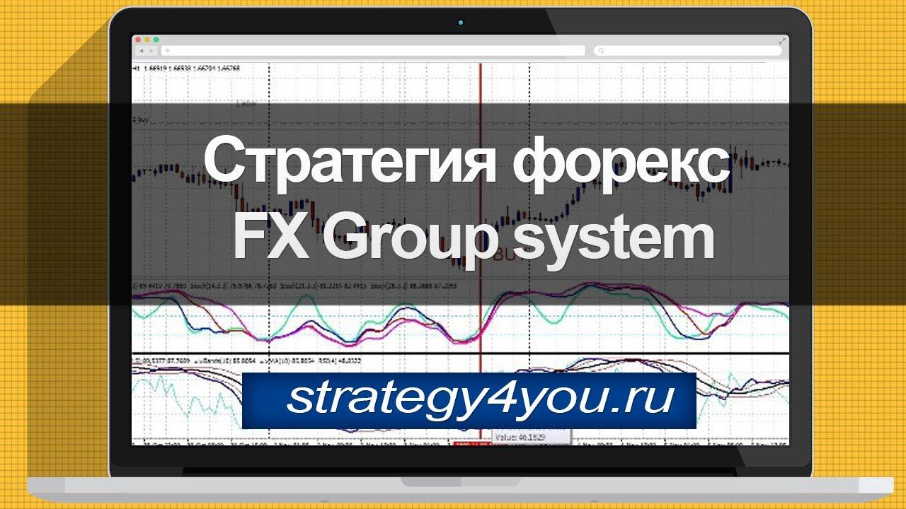 Fx group system стратегия форекс стратегии для форекс золота