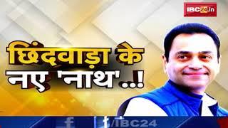 Chhindwara News MP: छिंदवाड़ा से चुनाव लड़ेंगे Nakulnath | पिता कमलनाथ की विरासत संभालेंगे नकुलनाथ |