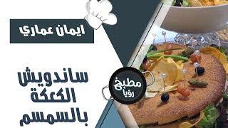ساندويش الكعكة بالسمسم - ايمان عماري