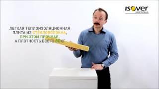 видео Что лучше пенопласт или минвата: сравнение теплопроводности и звукоизоляции