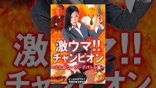 激ウマ!!チャンピオン~とんかつ・フードバトル篇~ thumbnail