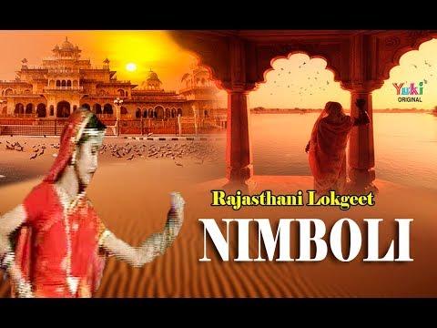 निम्बोली | लोकगीत | बीजल खान | Rajasthani Song | NImboli | Dhore Mathe Jhupdi | HD