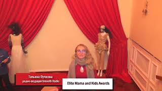 Elite Mama and Kids Awards, Smooth Radio, Татьяна Пучкова ТВ