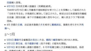 「1948年の日本の女性史」とは ウィキ動画