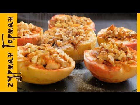 Запеченные Яблоки 🍎 Лучший рецепт 👌
