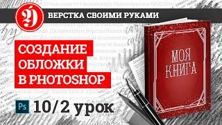 Как сделать макет обложки книги. Урок 2