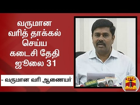 #IncomeTax | #TaxSubmission  | #வருமானவரி வருமான வரித் தாக்கல் செய்ய கடைசி தேதி ஜூலை 31 - வருமான வரி ஆணையர் என்.ரங்கராஜ் | Income Tax  Uploaded on 23/07/2019 :   Thanthi TV is a News Channel in Tamil Language, based in Chennai, catering to Tamil community spread around the world.  We are available on all DTH platforms in Indian Region. Our official web site is http://www.thanthitv.com/ and available as mobile applications in Play store and i Store.   The brand Thanthi has a rich tradition in Tamil community. Dina Thanthi is a reputed daily Tamil newspaper in Tamil society. Founded by S. P. Adithanar, a lawyer trained in Britain and practiced in Singapore, with its first edition from Madurai in 1942.  So catch all the live action @ Thanthi TV and write your views to feedback@dttv.in.  Catch us LIVE @ http://www.thanthitv.com/ Follow us on - Facebook @ https://www.facebook.com/ThanthiTV Follow us on - Twitter @ https://twitter.com/thanthitv