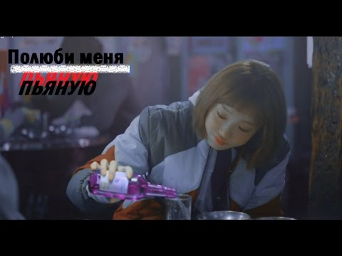 Download Фея тяжелой атлетики Ким Бок Джу►joon hyung x bok joo    Полюби меня пьяную