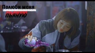 Фея тяжелой атлетики Ким Бок Джу►joon hyung x bok joo    Полюби меня пьяную