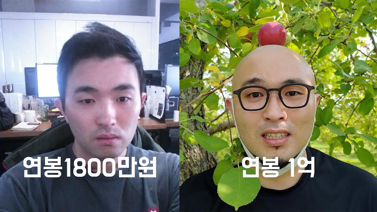 연봉 1800만원에서 억대 연봉까지의 여정 (feat CG 애니메이터)