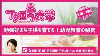 勉強好きな子供を育てる!幼児教育の秘密 / フクロウ大学  Seminar  Vol.139