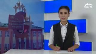 #ОшТВ | Жанылыктар Мурас ТВ | 14.10.2018