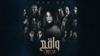 Samira Said - Waqe3 Magnoun | سميرة سعيد - واقع مجنون