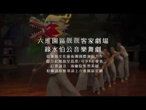 綠水伯公 樂舞劇影片