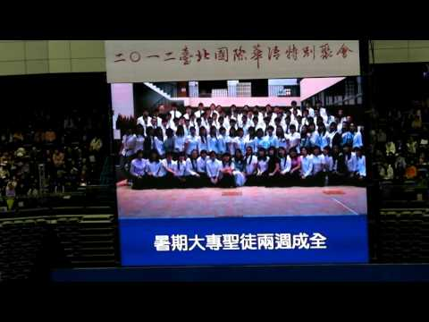 2012 Taipei Int'l Chinese-speaking conference: sharing about Taiwan Gospel Work for young people