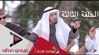 برنامج سواعد الإخاء 3 الحلقة 3