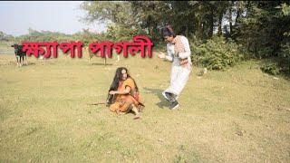 | ধর্ষন করে নাহার কে পাগলী বানায় পাকহানাদার||khepa paglee,||bd, entertainment