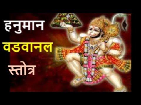 Hanuman Vadvanal Stotra - श्री हनुमान वडवानल स्तोत्र - Very Powerful